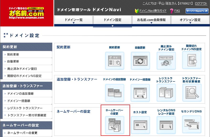 お名前com設定画面1