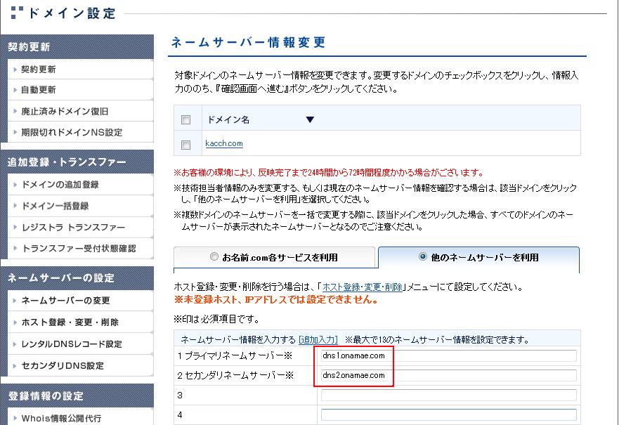 お名前com設定画面2