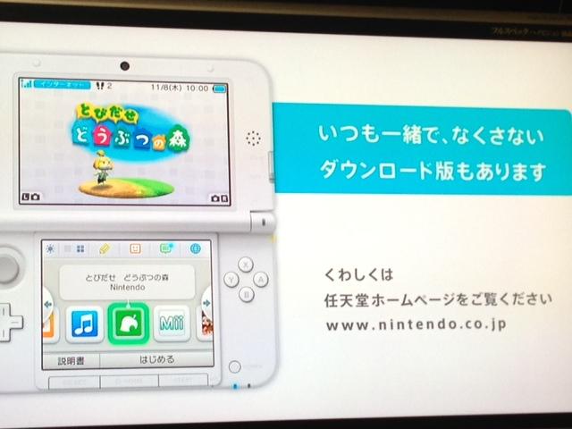 Nintendoキャッチコピー