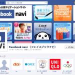 初心者のための1から学ぶFacebook 番外編その2 「おすすめのFacebookページ」紹介機能が登場!!