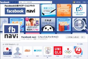 facebookおすすめ機能
