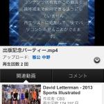 Youtubeでアップロードした動画がスマホで再生できない