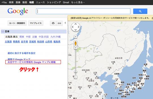 Googleプレイス3
