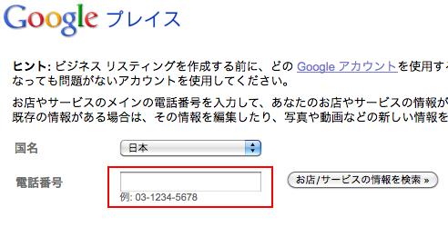 Googleプレイス4