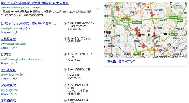 Googleプレイス1