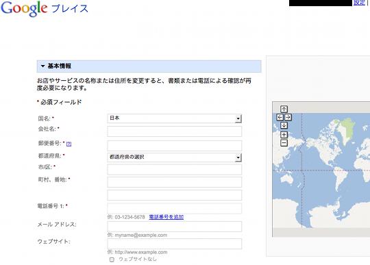Googleプレイス5