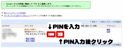 Googleプレイス8