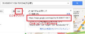 GoogleMapリンクの取得