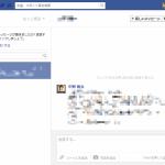 Facebookメッセージの「その他」フォルダは課金への伏線