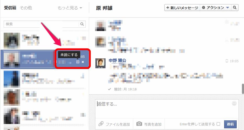 FBメッセージ削除