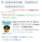 ファミリーマートで使えるクーポンがYahooの検索結果に表示