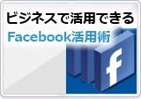 ビジネスで活用できるFacebook活用術