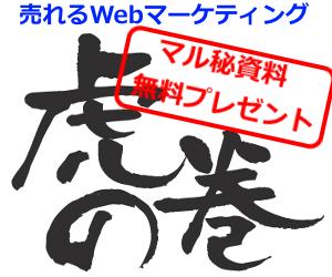 売れるWebマーケティング虎の巻レポート無料プレゼント