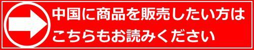 越境ECサイトで中国に商品を販売する上で注意しておく点!