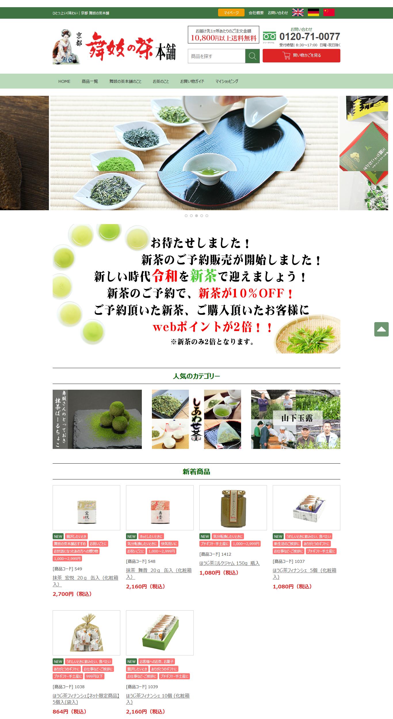 京都の玉露とお茶の通販お取り寄は舞妓の茶本舗